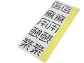 white-chinese-stickers